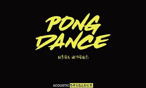 """Vigiland – """"Pong Dance"""" (Acoustic Version)"""
